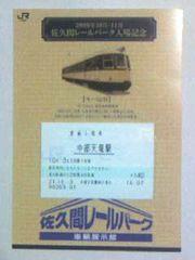 佐久間レールパーク入場記念09・10