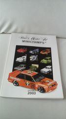 ミニチャンプス  カタログ2003