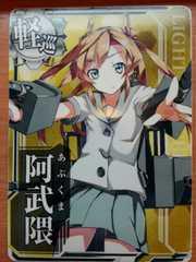 阿武隈 / 軽巡洋艦 / 艦これアーケード