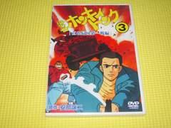 DVD★即決★渋谷ホンキィトンク 3★35分★国内正規品