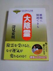 帯付本■大除霊(著者CD付き)/深見東州■未使用瞬間開運ブック金運