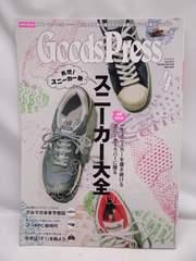 1701 GOODS PRESS(グッズプレス) 2015年 04 月号