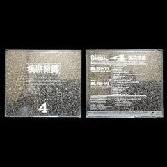 横浜銀蝿 ORIGINAL 4  熱狂、千葉ライヴ1・2 KICS-53-54 帯無 中古