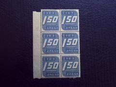【未使用】弟3次新昭和切手 1.50円数字 6枚ブロック