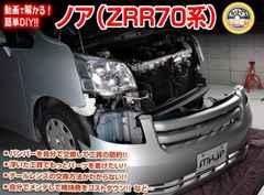 送料無料 トヨタ ノア ZRR70 メンテナンスDVD 2枚組