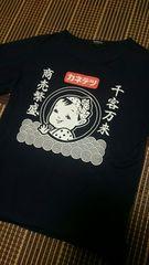 カネテツ千客万来商売繁盛TシャツL
