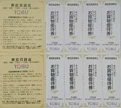 〈最新〉東武百貨店株主優待割引券×20回分