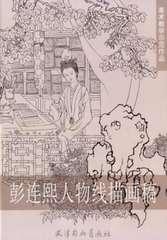 【刺青 参考本】 白描画集 仕女・天王 【タトゥー】