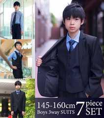 新品 スーツ 7点セット 男の子 結婚式 入学式 卒業式 155