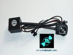 新品 ELメーター用 インバーター 補修 光量調整可能