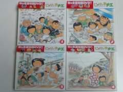 [DVD] じゃりン子チエ DVDBOX1〜4セット