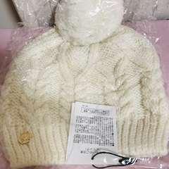 ◆Rady ポンポンニット帽 新品未開封 ホワイト