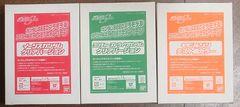 ◇ガンダムSEED スペシャルキット3種類