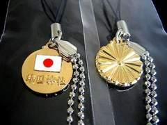 靖国神社内限定携帯ストラップ菊紋章日の丸刺青極道/水