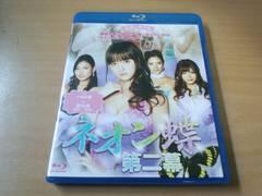 映画Blu-ray「ネオン蝶 第二幕」小松彩夏 太田千晶●