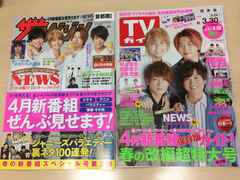 NEWS 3/20発売 TVガイド&ザテレビジョン切り抜き