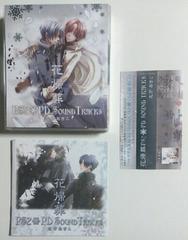 (4CD)志方あきこ☆花帰葬PS2+PDサウンドトラックス★帯付き♪イモトトモコ