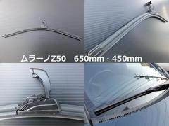 日産エアロワイパーブレード ムラーノ Z50