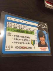 仮面ライダー免許証チェイス激レア!