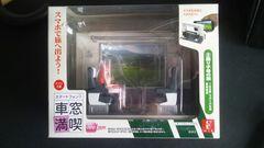 ☆新品【車窓満喫/�A踊り子号の旅/185系 リバイバル色 東海道線】