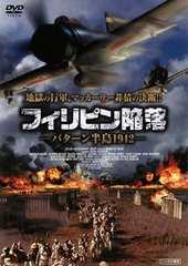-d-.[フィリピン陥落 バターン半島1942]DVD