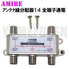 1:4分配▽アンテナ分配器 全端子通電2500MHz 木ネジ付 地デジ BS CSに