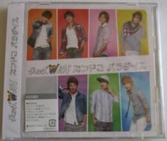 ★新品未開封★ ジャニーズWEST ズンドコ パラダイス 初回盤B CD+DVD