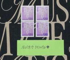 未使用120円普通切手4枚480円分◆モバペイ歓迎