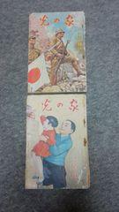 日本軍 家の光 雑誌2冊 昭和12年