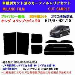ホンダ ステップワゴン RG カット済みカーフィルム