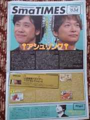 SmaTimesスマタイムス #634/香取慎吾・大泉洋 TEAM NACS