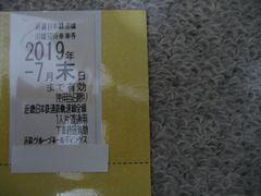 近鉄 近畿日本鉄道 株主優待券 乗車券 4枚 即決