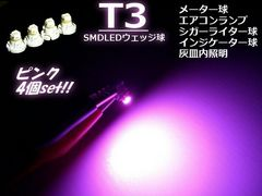 SMDLEDT3/ピンク パネル・メーター球/4個