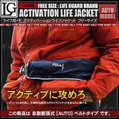 ★ライフジャケット 自動膨張 ベルト ネイビー 紺色【W】