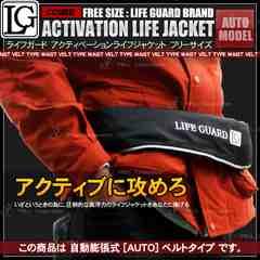 ★ライフジャケット 自動膨張 ベルト ブラック 黒色【C】