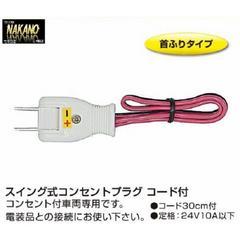 差し込み型 コンセントプラグ コード付 電源取り出し 24V10A