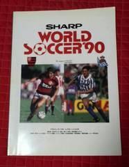 SHARP WORLD SOCCER'90 フラメンゴvsレアルソシエダ 公式プログラム 当時物