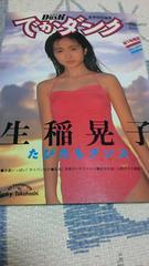 送込★でかダンク 生稲晃子 1988Summer