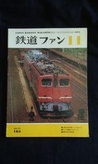月刊 鉄道ファン 1974年11月号