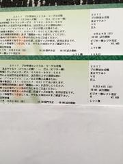 神宮球場チケット 2枚1セットの値段9/24(日)巨人側レフト指定B