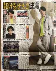 2018年4/14 日刊スポーツ サタジャニ★関ジャニ∞ 大倉忠義