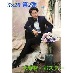 新品☆嵐 5×20 Anniversary and more 第2弾★大野智・ポスター