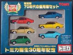 ☆トミー  トミカ誕生30周年記念 限定版 70年代の乗用車セット 日本製