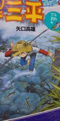【送料無料】釣りキチ三平 文庫版 全16巻完結セット