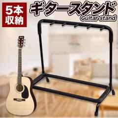 ギタースタンド 5本収納可能 ディスプレイ おしゃれ ギター立て