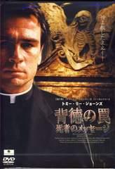新品DVD【背徳の罠 死者のメッセージ】トミー・リー・ジョーンズ