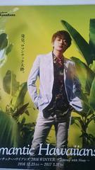 西島隆弘・スパリゾートハワイアンズのポスター