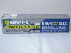 セメダイン 超多用途シール スーパーシール 135ml グレー SX-002