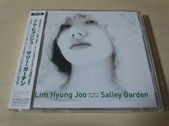 イム・ヒョンジュCD「サリー・ガーデン」LIM HYUNG JOO韓国K-POP