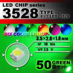 3528 SMD LED チップ グリーン 50個セット 打ち替え